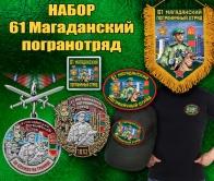 """Подарочный набор """"61 Магаданский пограничный отряд"""""""