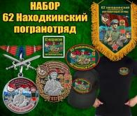 """Подарочный набор """"62 Находкинский пограничный отряд"""""""