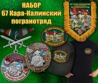 """Подарочный набор """"67 Кара-Калинский пограничный отряд"""""""