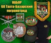 """Подарочный набор """"68 Тахта-Базарский пограничный отряд"""""""