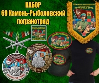 """Подарочный набор """"69 Камень-Рыболовский пограничный отряд"""""""