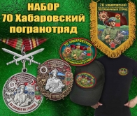 """Подарочный набор """"70 Хабаровский пограничный отряд"""""""