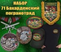 """Подарочный набор """"71 Бахарденский пограничный отряд"""""""