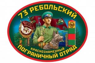 """Подарочный набор """"73 Ребольский погранотряд"""""""