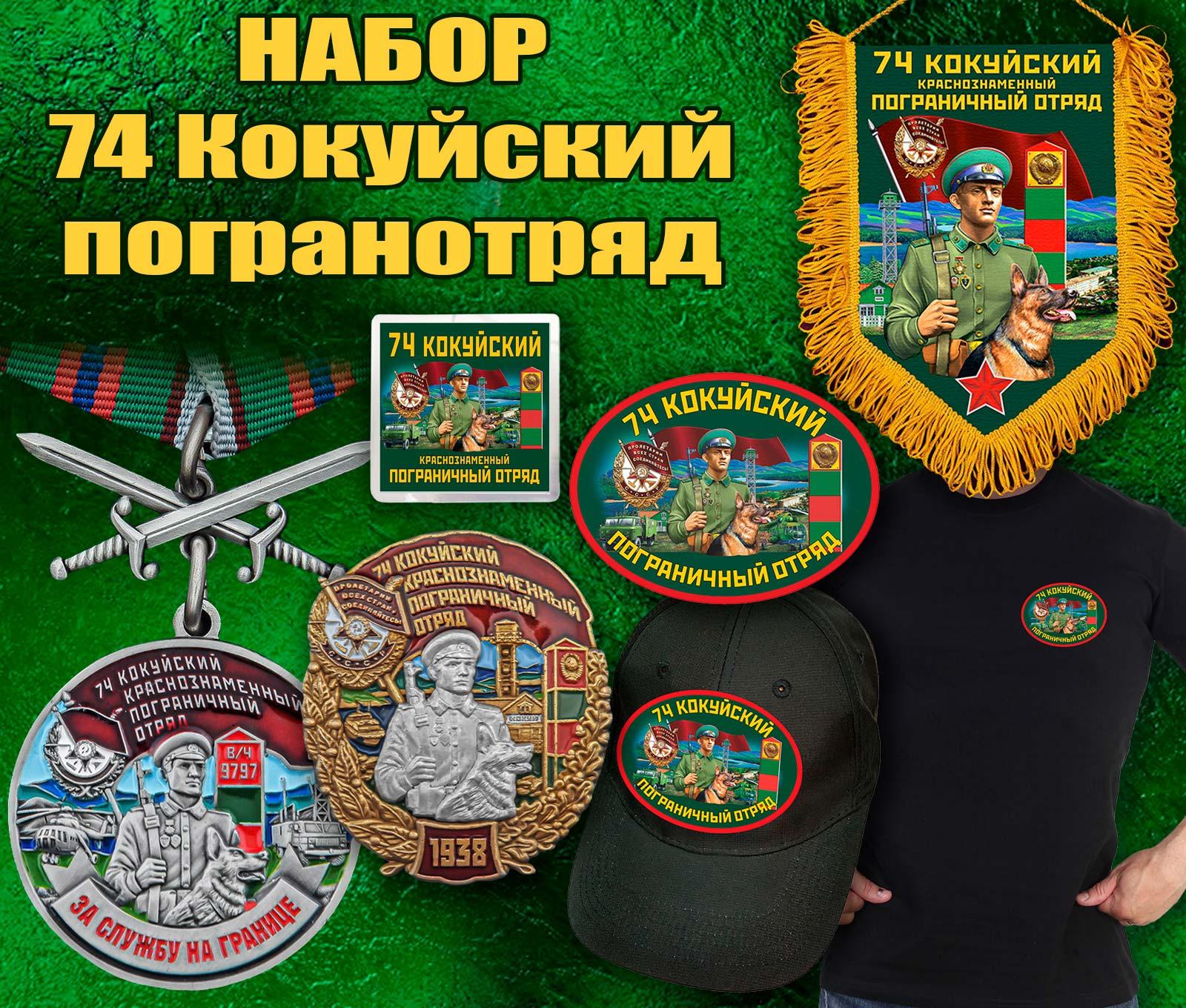 """Подарочный набор """"74 Кокуйский пограничный отряд"""""""