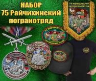 """Подарочный набор """"75 Райчихинский пограничный отряд"""""""