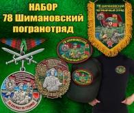 """Подарочный набор """"78 Шимановский пограничный отряд"""""""