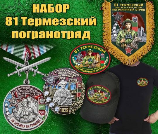 """Подарочный набор """"81 Термезский пограничный отряд"""""""