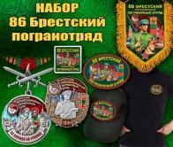 Подарочный набор 86 Брестский пограничный отряд