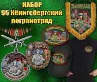 """Подарочный набор """"95 Кёнигсбергский пограничный отряд"""""""