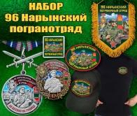 """Подарочный набор """"96 Нарынский пограничный отряд"""""""