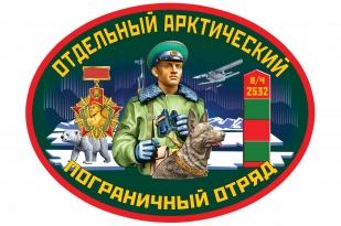 """Подарочный набор """"Арктический погранотряд"""""""