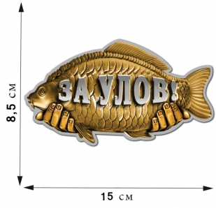 """Подарочный набор автомобильных наклеек """"Лучший рыбак"""""""