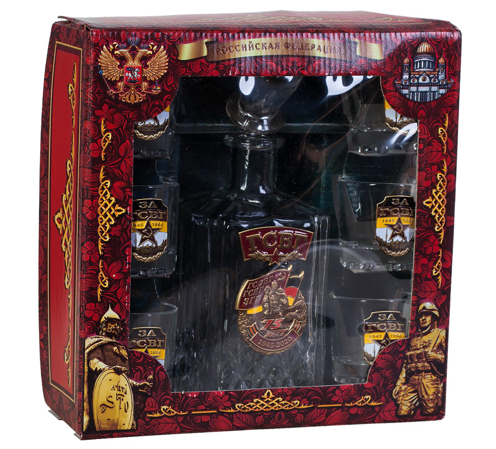 """Подарочный набор для крепких напитков """"75 лет ГСВГ"""""""