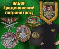 """Подарочный набор """"Гродековский пограничный отряд"""""""