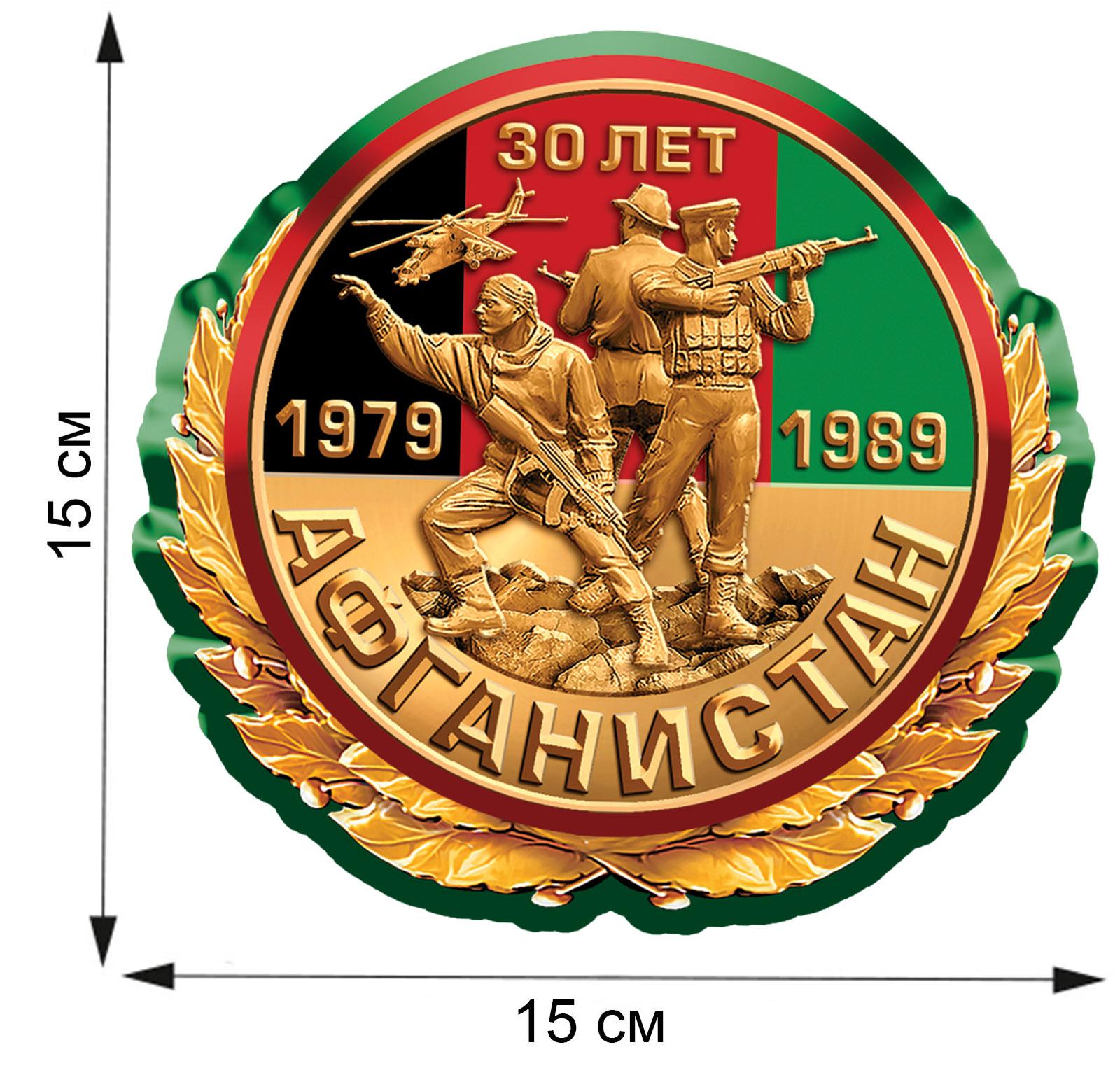"""Подарочный набор наклеек """"30 лет вывода войск из Афганистана"""""""