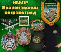 """Подарочный набор """"Назрановский пограничный отряд"""""""