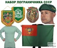 Подарочный набор пограничнику СССР