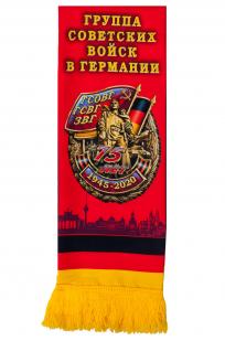 Подарочный шарф к 75-летию ГСВГ недорого