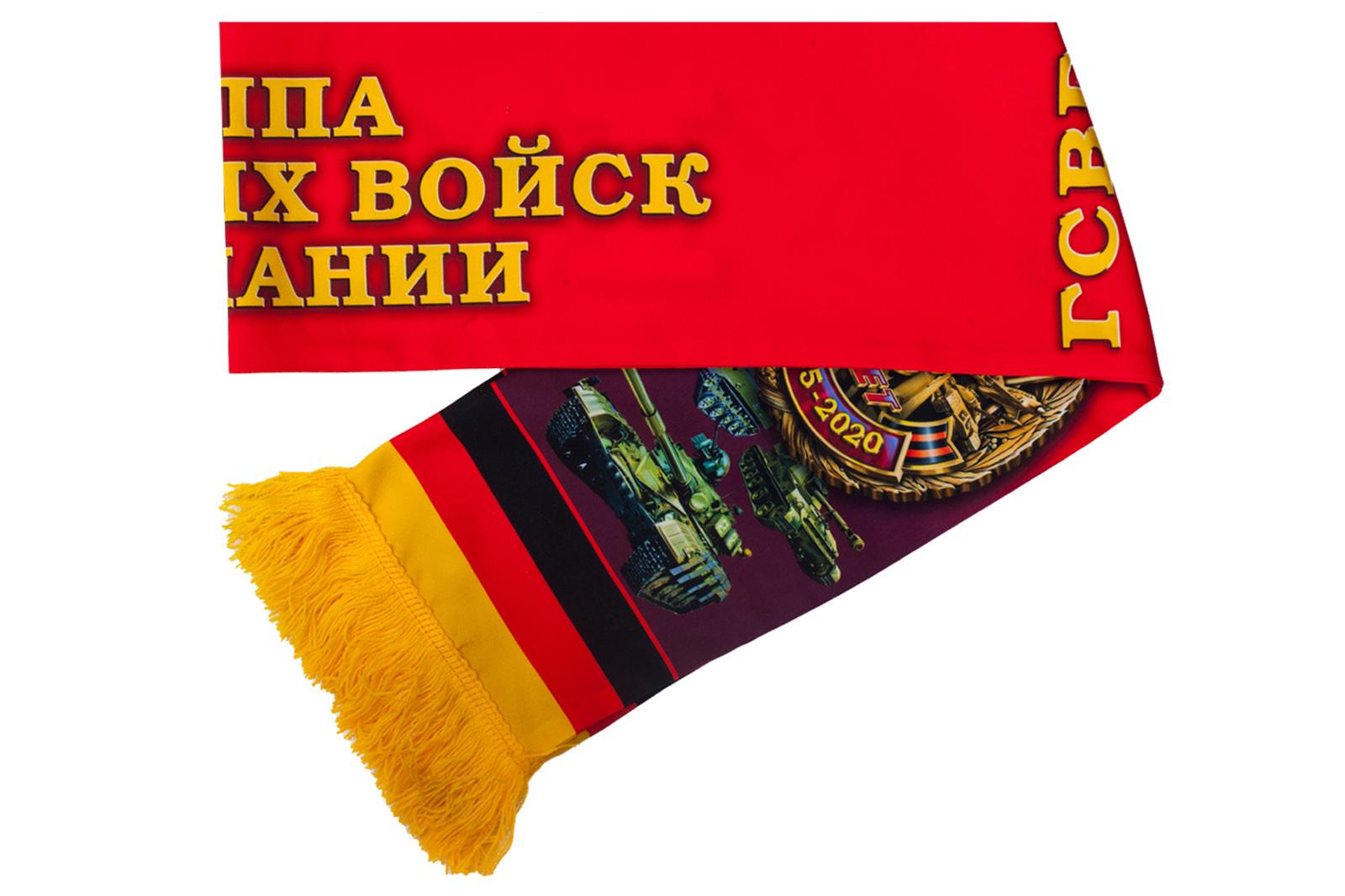 Подарочный шарф к 75-летию ГСВГ с доставкой