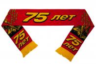 Подарочный шарф к 75-летию Победы в ВОВ