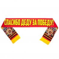 """Подарочный шёлковый шарф """"Спасибо деду за победу!"""""""