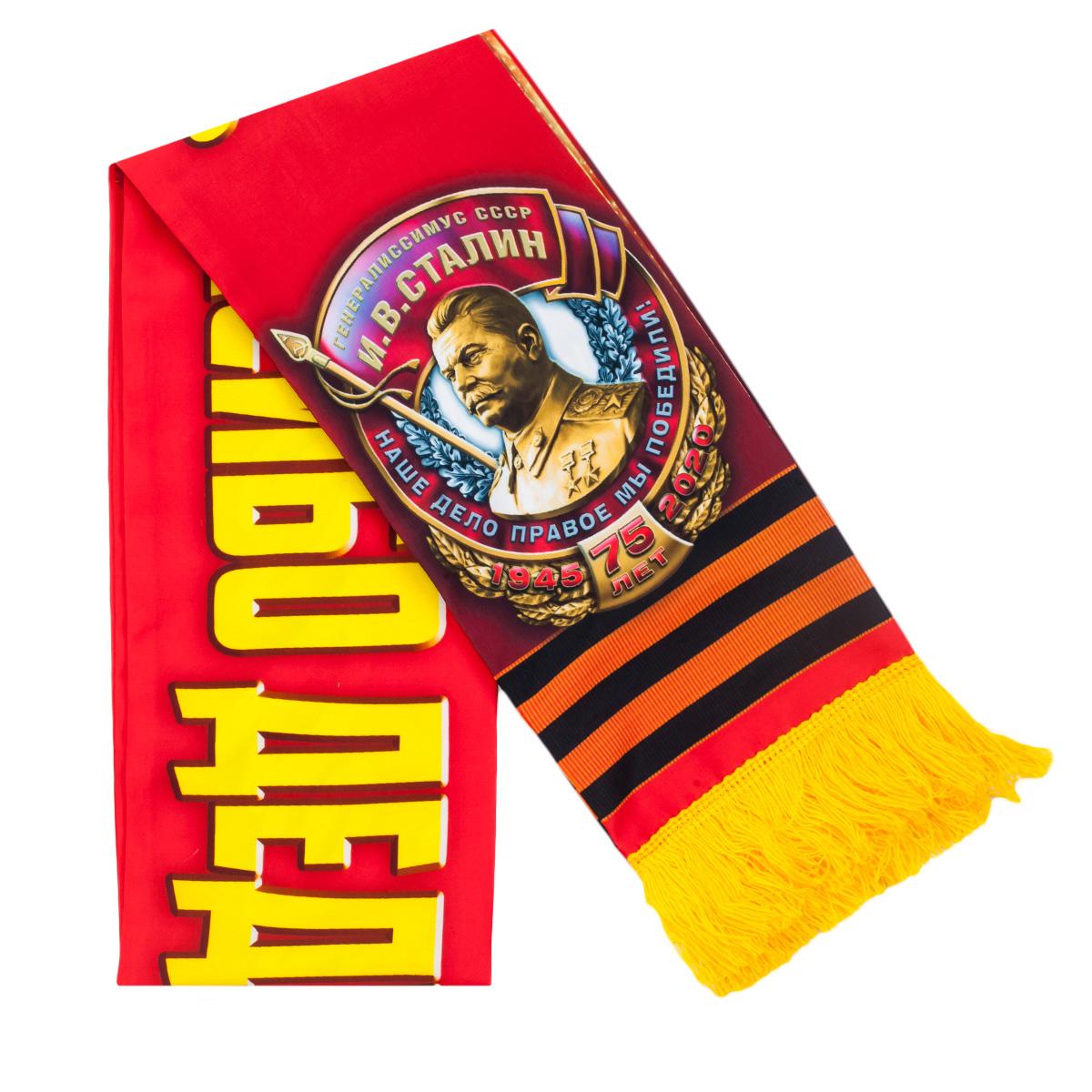 """Подарочный шёлковый шарф """"Спасибо деду за победу!"""" - недорого"""