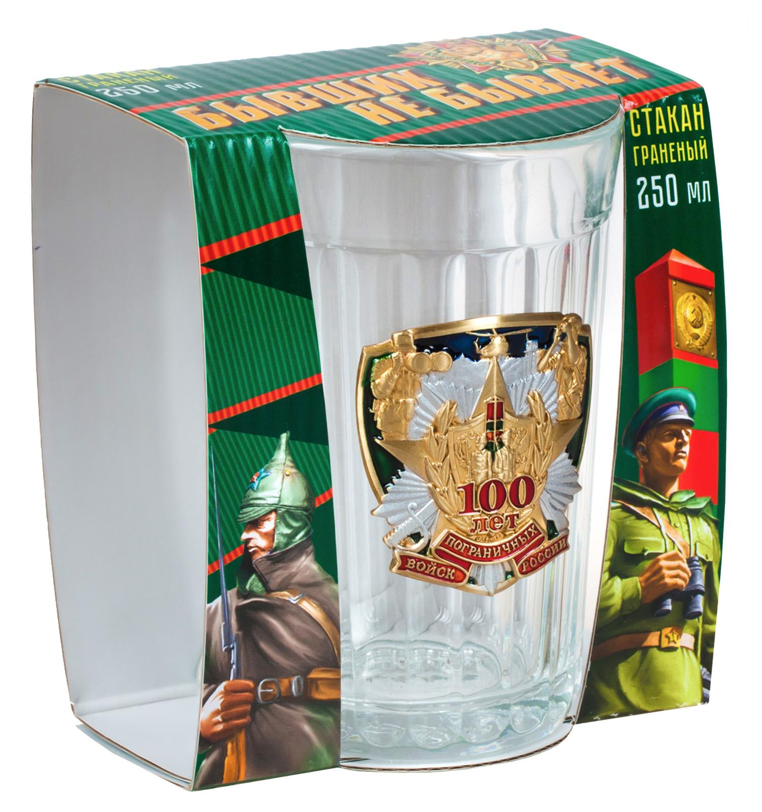 """Подарочный стакан """"100 лет Погранвойскам"""""""