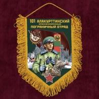 Подарочный вымпел 101 Алакурттинский пограничный отряд