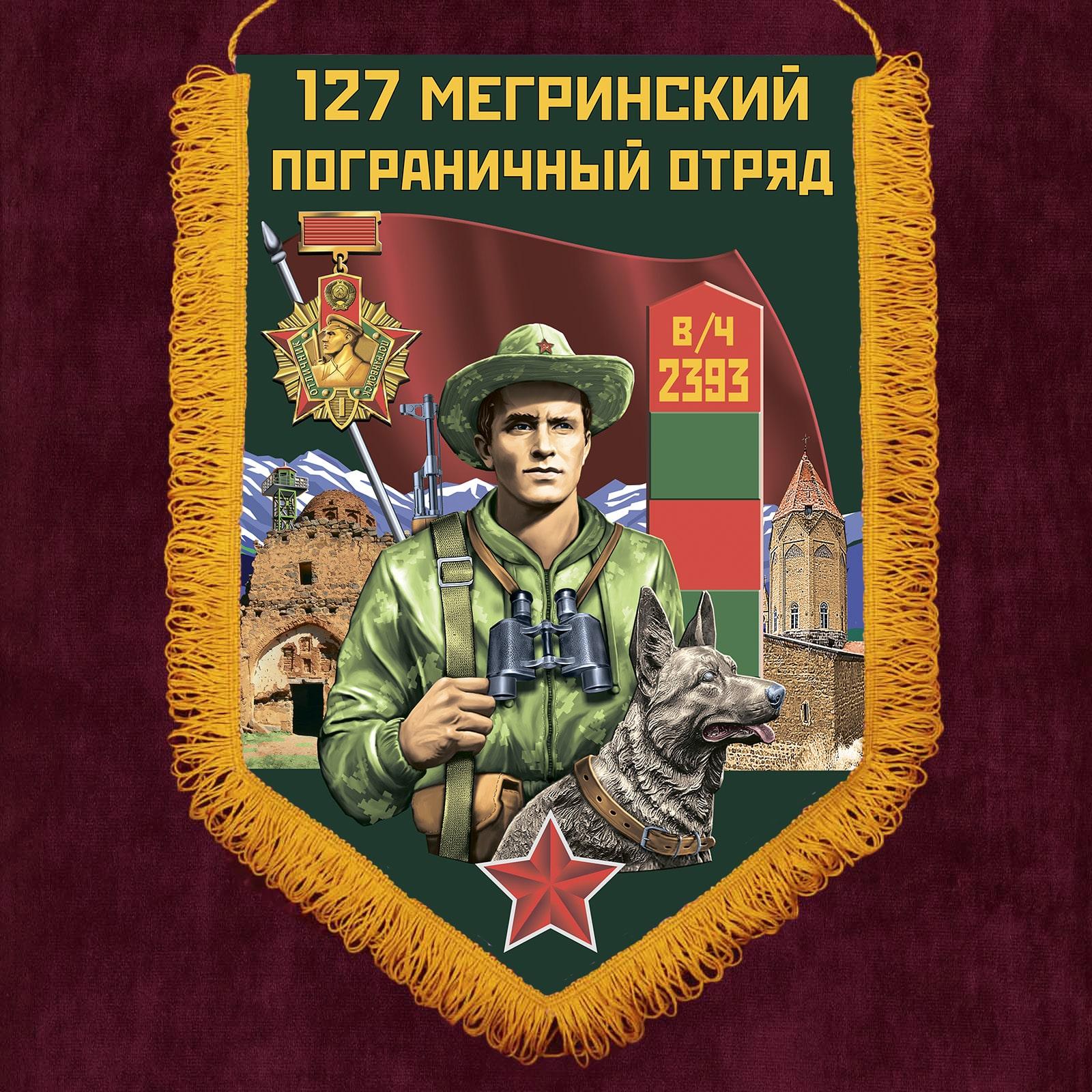"""Подарочный вымпел """"127 Мегринский пограничный отряд"""""""