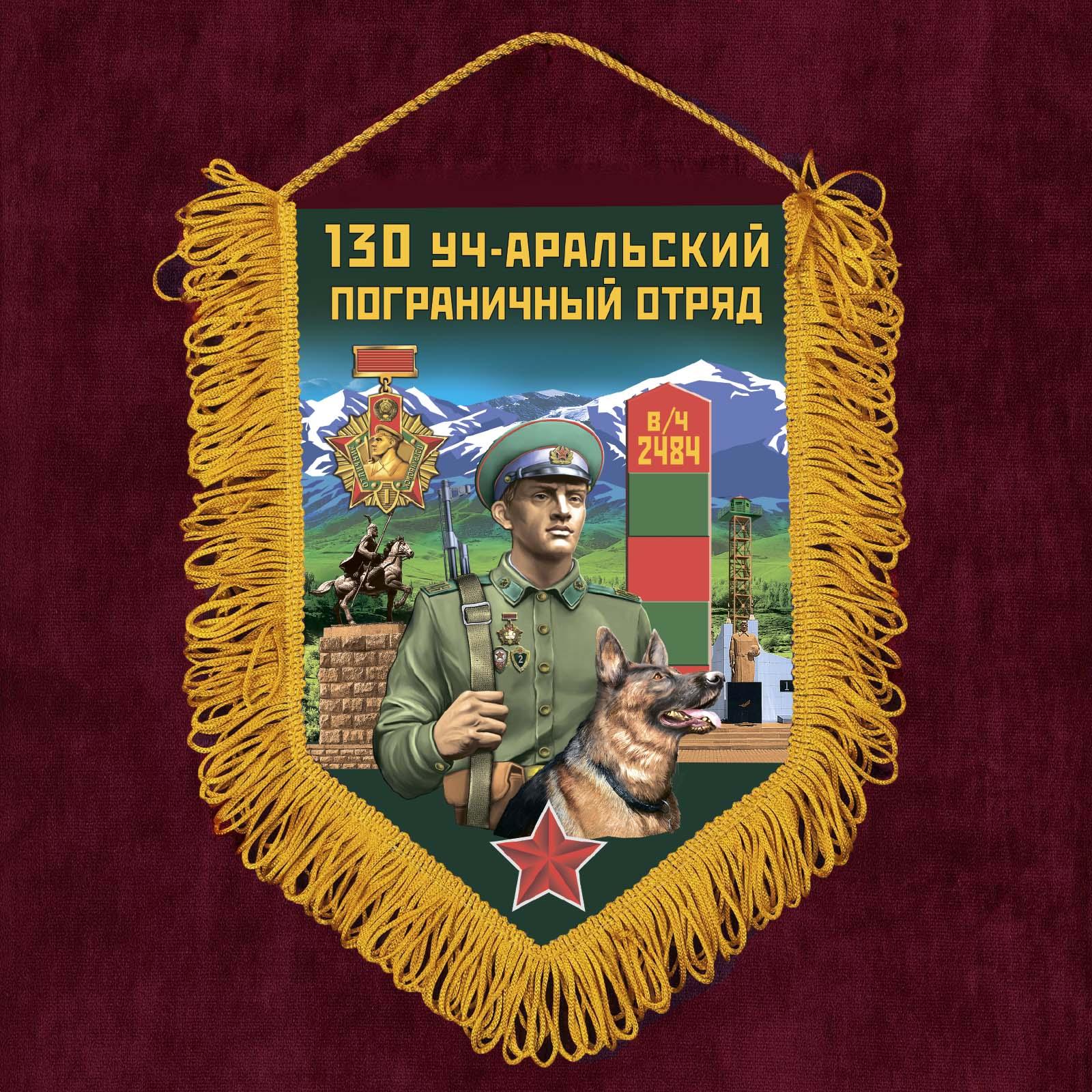 """Подарочный вымпел """"130 Уч-Аральский пограничный отряд"""""""