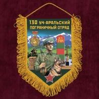 Подарочный вымпел 130 Уч-Аральский пограничный отряд