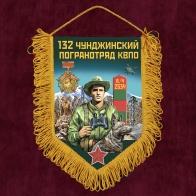 """Подарочный вымпел """"132 Чунджинский пограничный отряд"""""""
