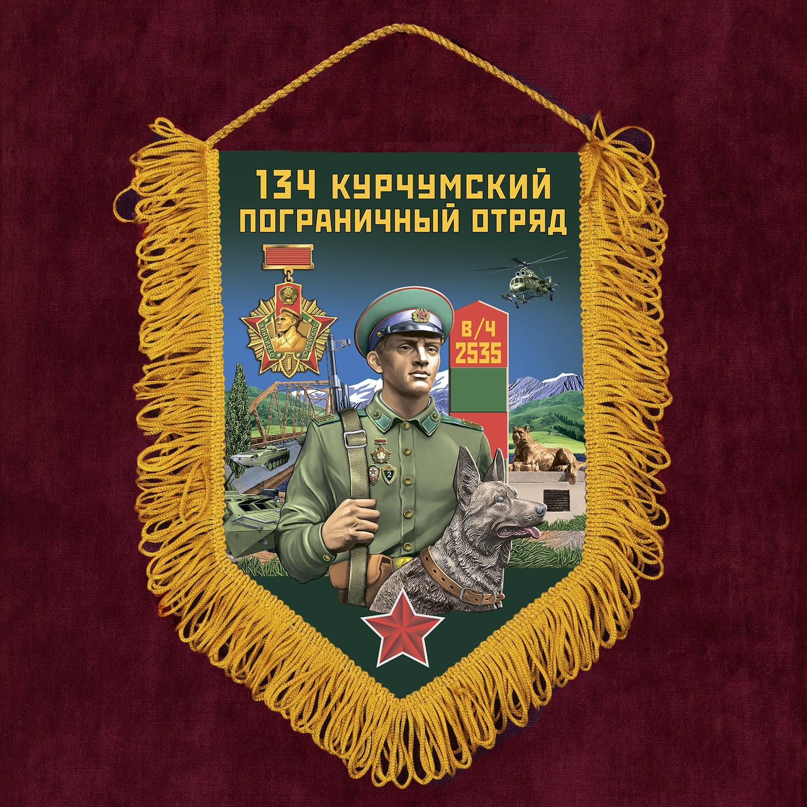 """Подарочный вымпел """"134 Курчумский пограничный отряд"""""""