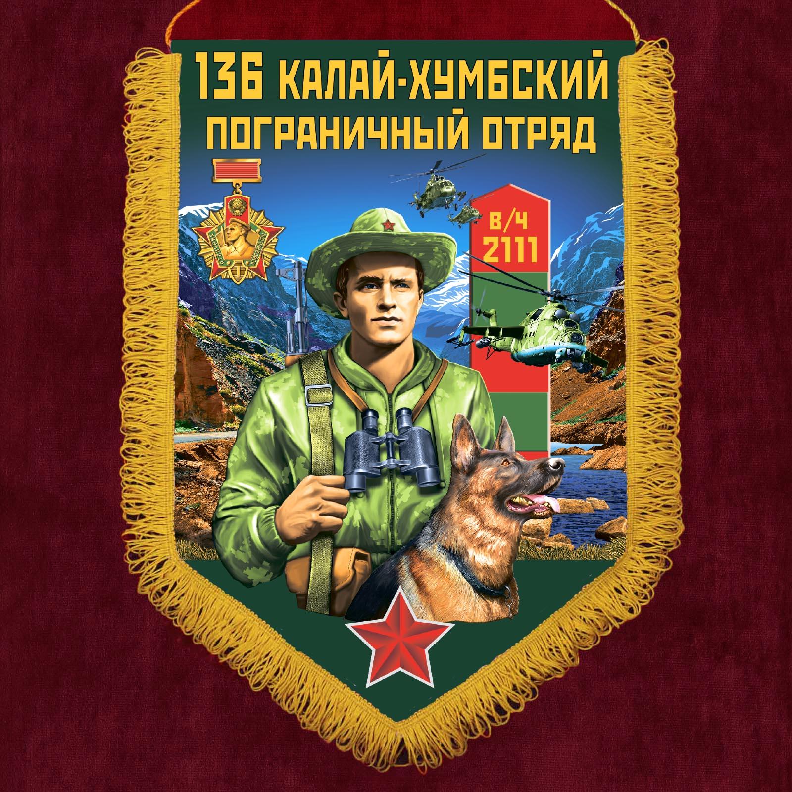 """Подарочный вымпел """"136 Калай-Хумбский пограничный отряд"""""""