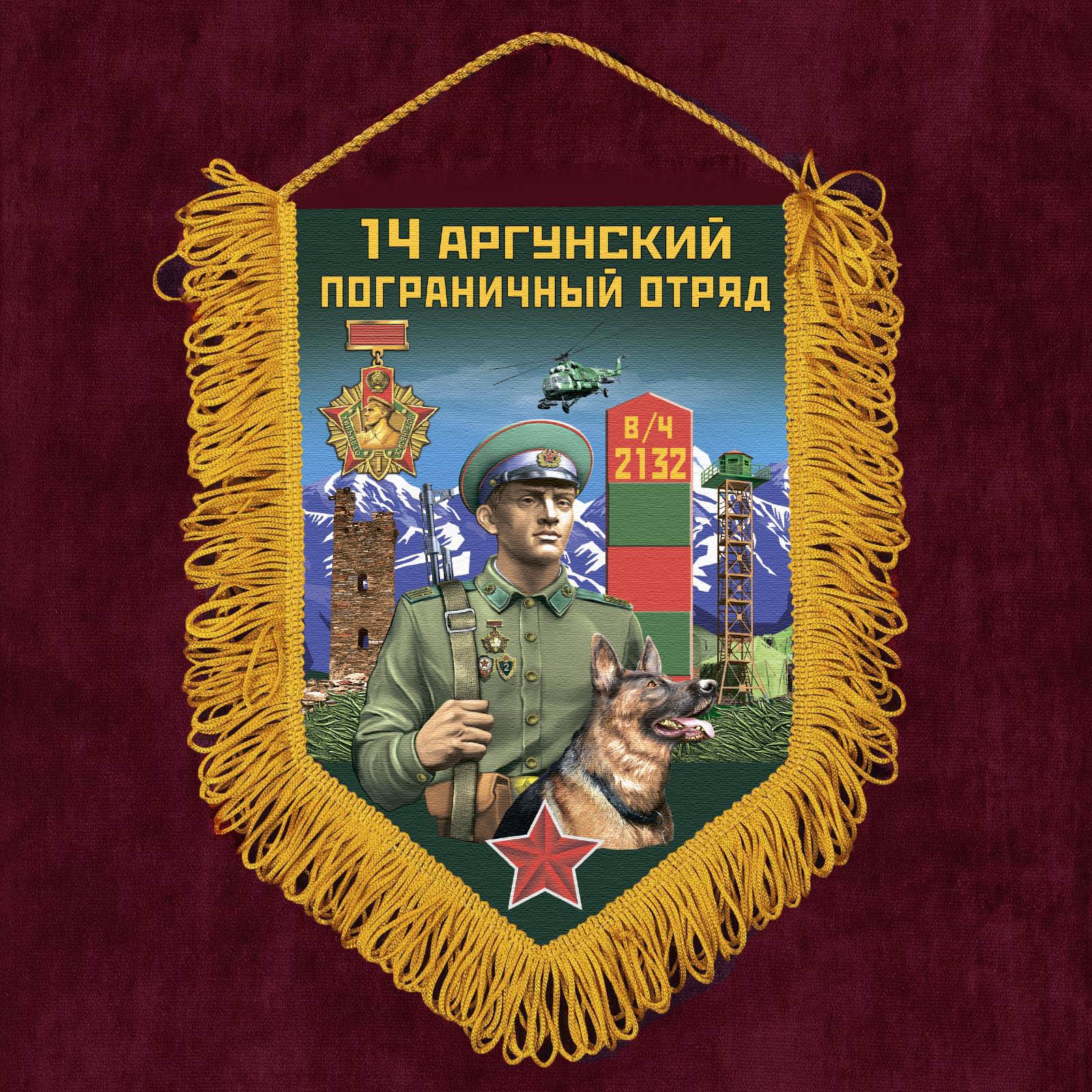 """Подарочный вымпел """"14 Аргунский пограничный отряд"""""""