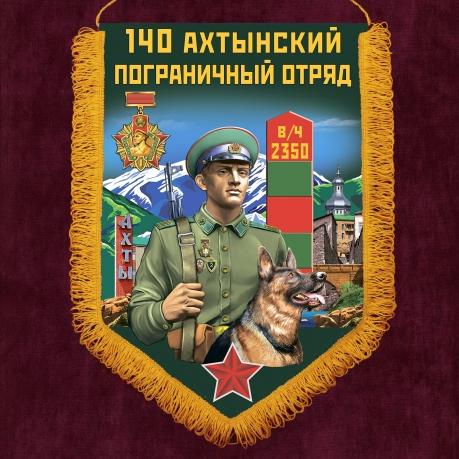 Подарочный вымпел 140 Ахтынский пограничный отряд