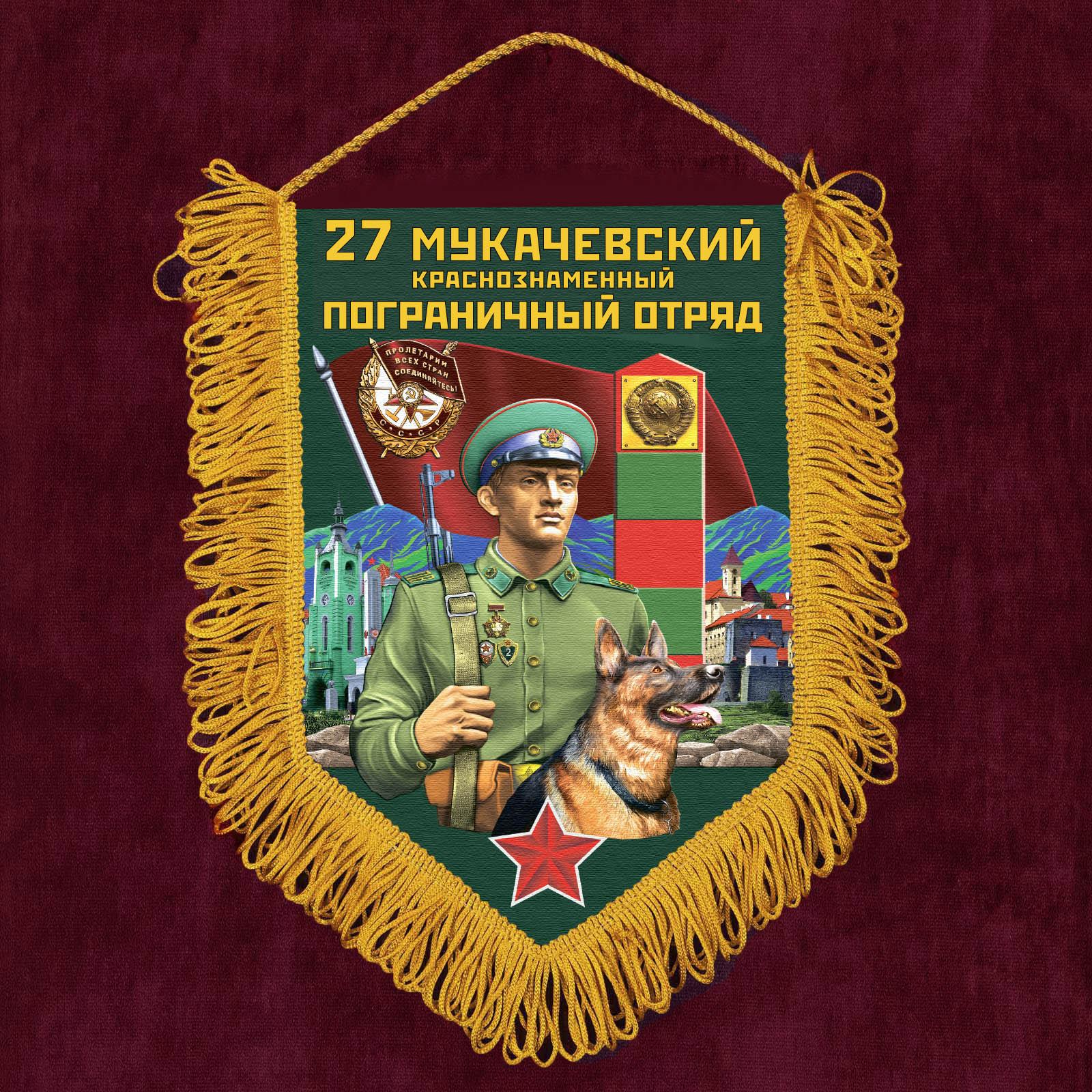 """Подарочный вымпел """"27 Мукачевский пограничный отряд"""""""