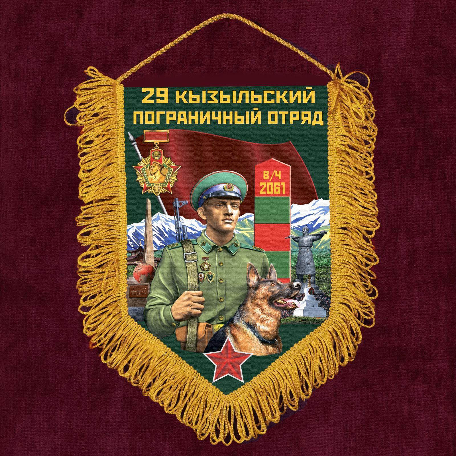 Подарочный вымпел 29 Кызыльский пограничный отряд
