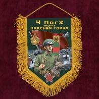Подарочный вымпел 4 ПогЗ Форт Красная горка