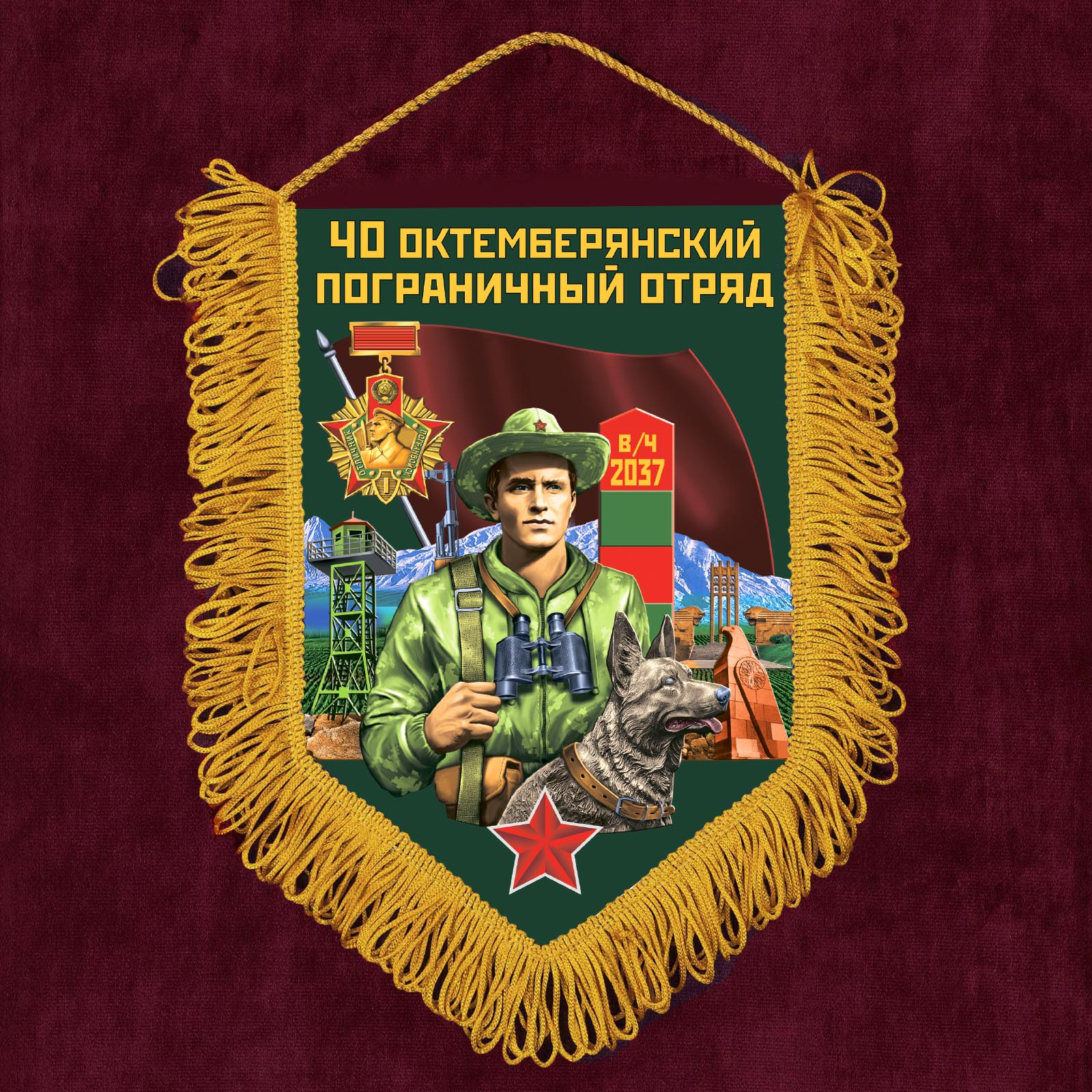 """Подарочный вымпел """"40 Октемберянский пограничный отряд"""""""