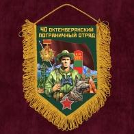 Подарочный вымпел 40 Октемберянский пограничный отряд
