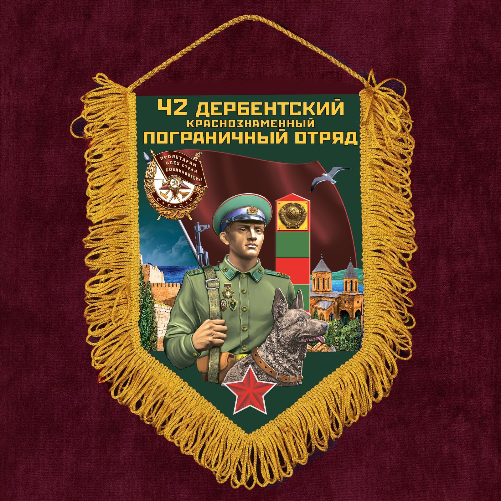 """Подарочный вымпел """"42 Дербентский пограничный отряд"""""""