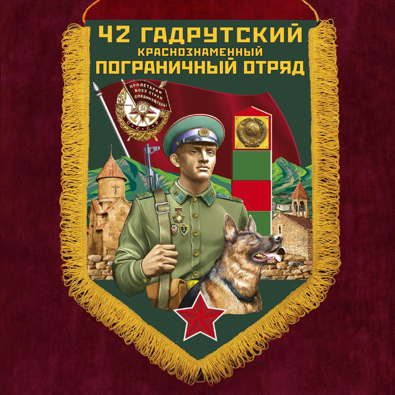 """Подарочный вымпел """"42 Гадрутский пограничный отряд"""""""