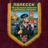 Подарочный вымпел 49 ОДнПСКр Полесск