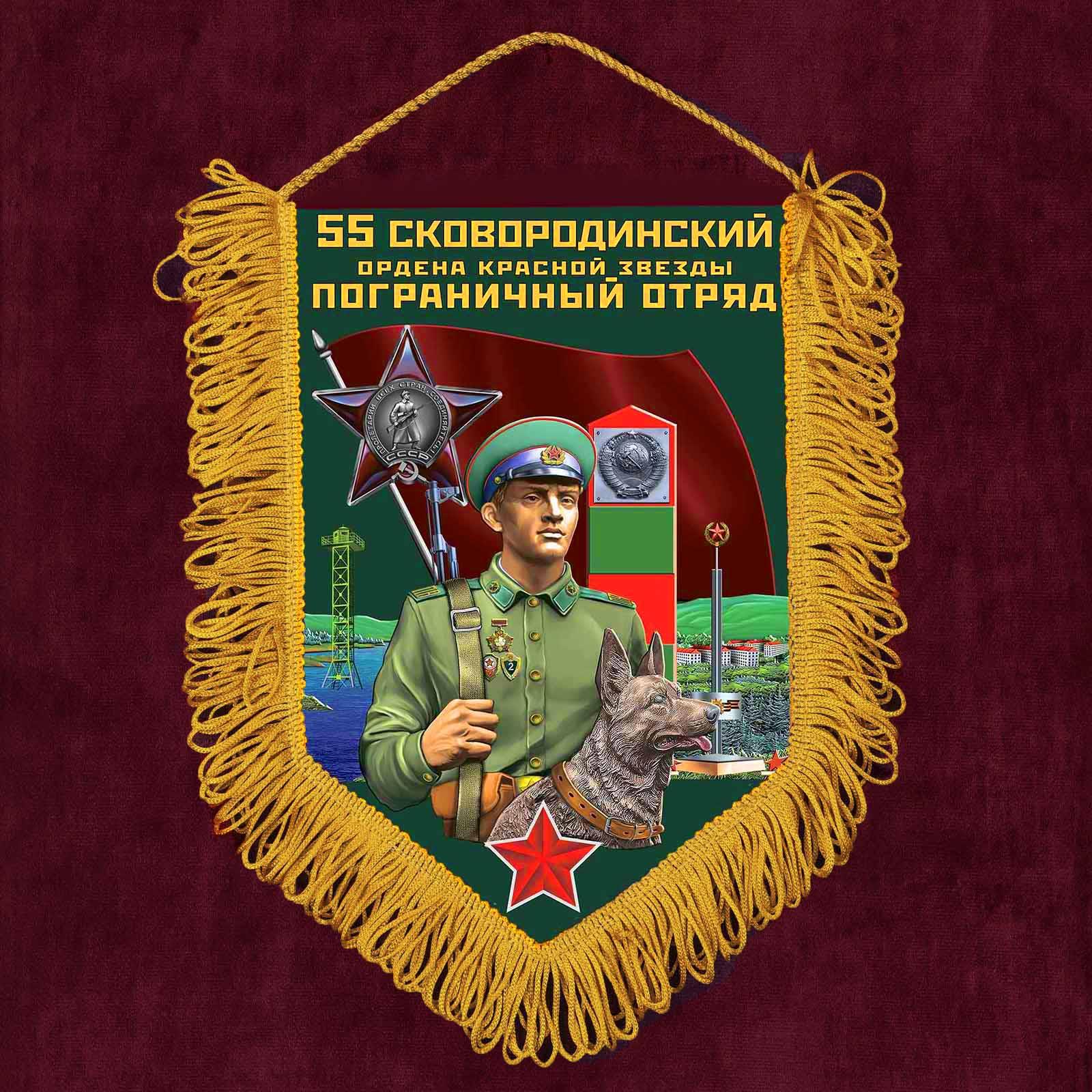 """Подарочный вымпел """"55 Сковородинский пограничный отряд"""""""