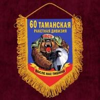Подарочный вымпел 60 Таманская ракетная дивизия