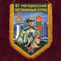 """Подарочный вымпел """"61 Магаданский пограничный отряд"""""""