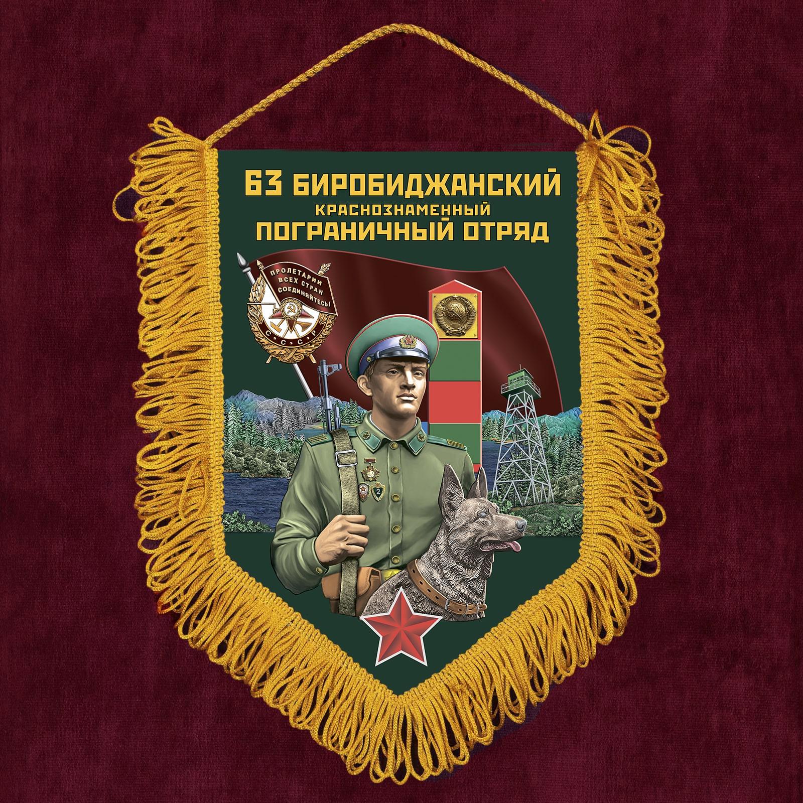"""Подарочный вымпел """"63 Биробиджанский пограничный отряд"""""""
