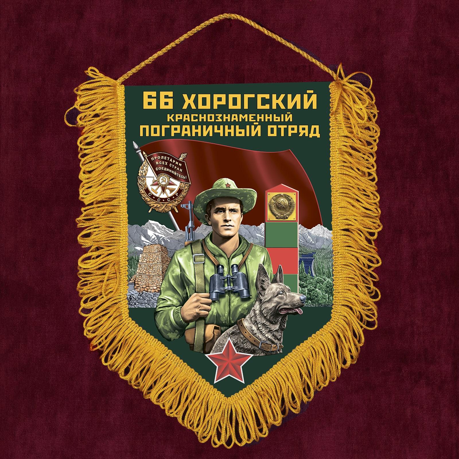 """Подарочный вымпел """"66 Хорогский пограничный отряд"""""""